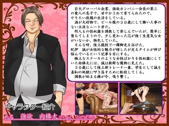 Netorare Tomboy Makoto Ver.1.2 by  Arion Canvas  (jap/cen) Porn Comics & Sex Games - SVSComics