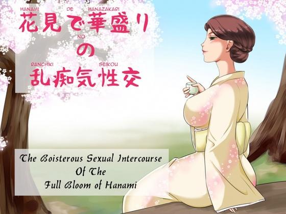 Zydan - Hanami de Hana Zakari no Ranchiki Seikou