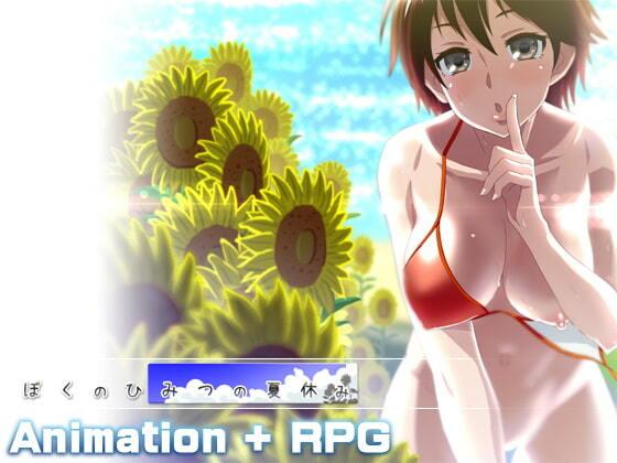 Osanagocoronokimini - My Secret Summer Vacation Version 2.0 (eng)