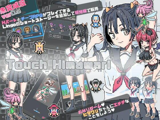 Porn Game: Uchu - Touch Himawari (eng-jap)