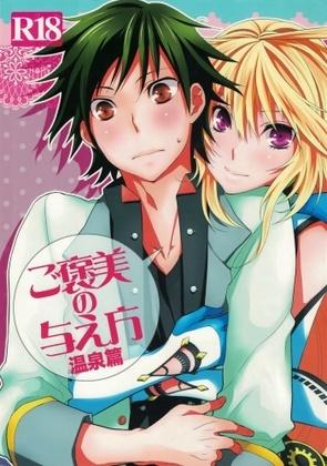 Hentai  Gohoubi no Ataekata - Onsen Hen How to give a reward - Hot spring edition