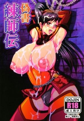 Hentai  Gisho Renshiden