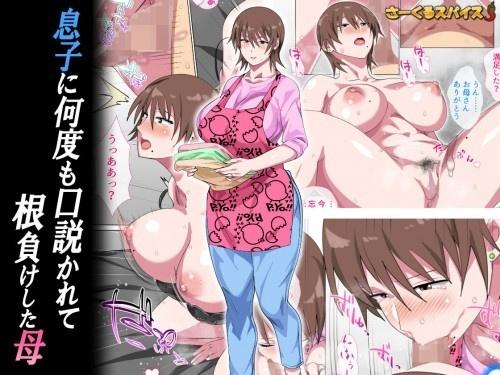 Hentai  Musuko ni Nando mo Kudokarete Konmake Shita Haha
