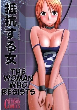 Hentai  Teikou Suru Onna The Woman Who Resists