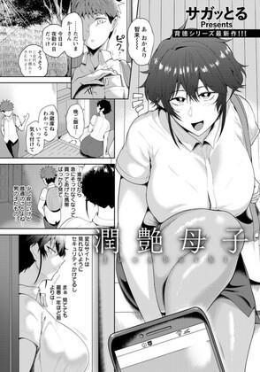 Japanese Hentai  [Sagattoru] Juen Boshi (ANGEL Club 2021-04)