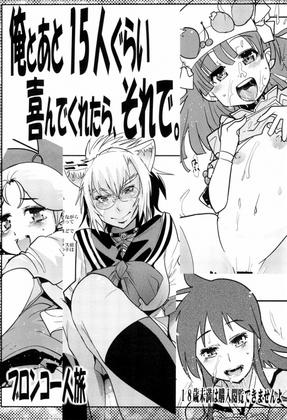 (COMIC1☆3) [Bronco Hitoritabi, Sumi kara Sumi made (Uchi-Uchi Keyaki, Gabyonuno)] Ore to Ato 15-nin gurai Yorokonde kuretara, Sore de. (Various)