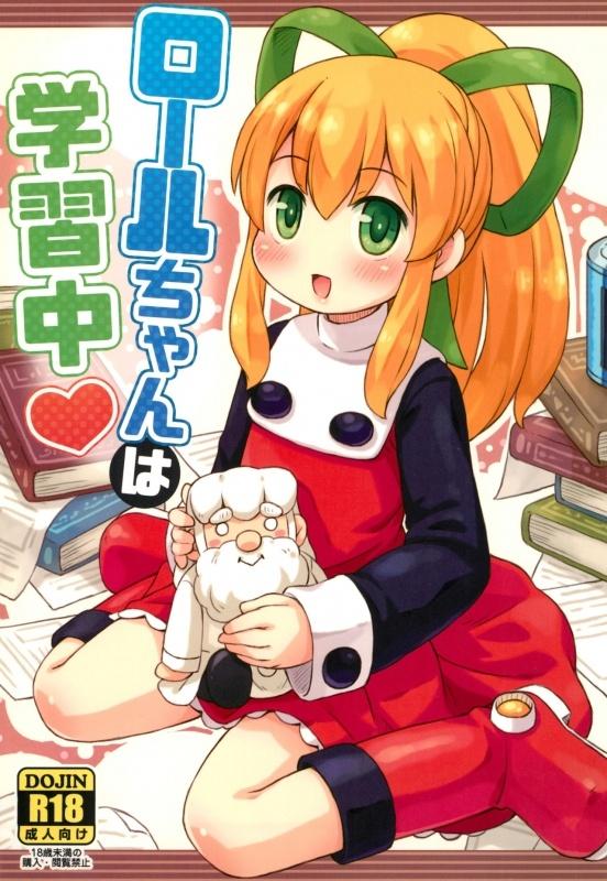 (Puniket 29) [Momomoya (Mizuno Mumomo)] Roll-chan wa Gakushuuchuu (Megaman)