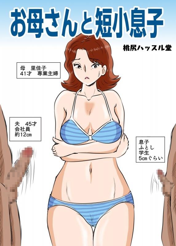 [Momoziri Hustle Dou] Okaa-san to Tanshou Musuko