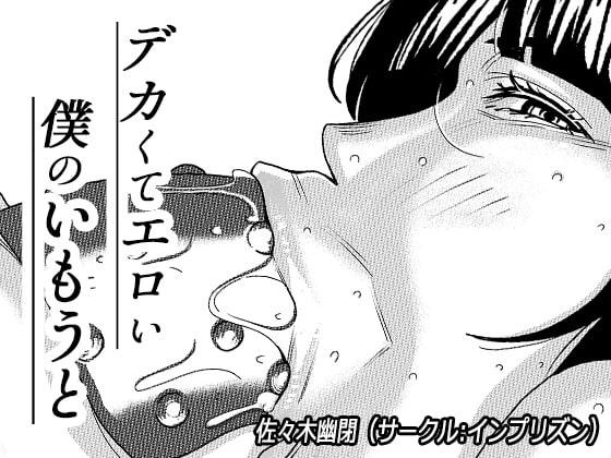 [Imprison (Sasaki Yuuhei)] Dekakute Eroi Boku no Imouto 3