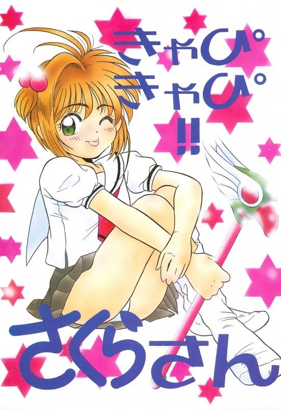 (C51) [HEALTHY PRIME (Various)] Kyapi Kyapi!! Sakura-san (Cardcaptor Sakura)