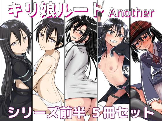 [Umari-ya (D-2)] Kiriko Route Another A Part Set (Sword Art Online)