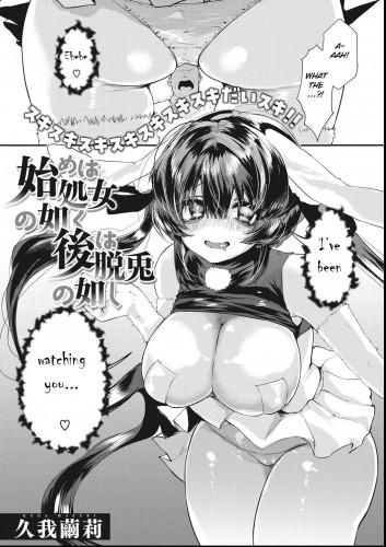Hentai  Hajime wa Shojo no Gotoku Ushiro no Datto no Gotoshi