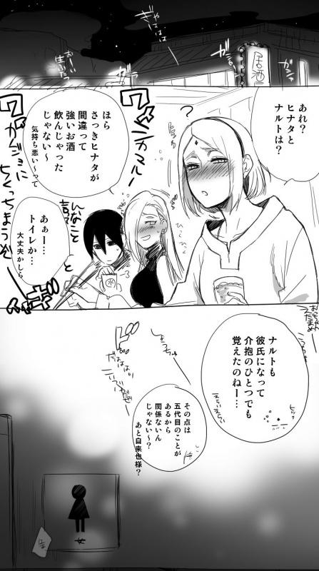 [a 3103 hut (Satomi)] Drunk Sex (Naruto) [Digital]