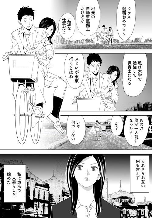 [Kidouchi_Kon] No ni Saku Hana Sono 1-6