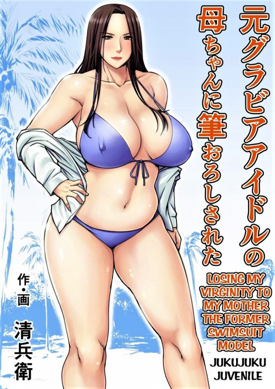 Hentai  Loosing Virginity To My Mother Who Used To Be Swimsuit Model
