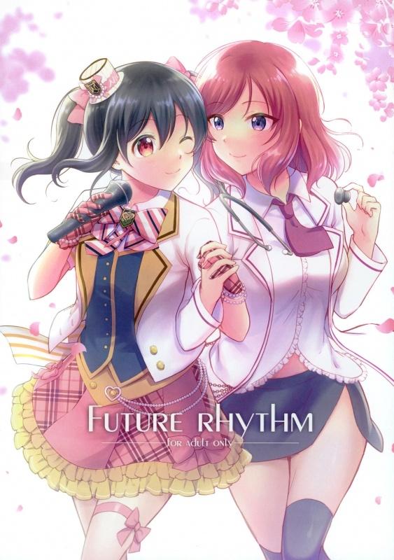 [Shizuhime's Madhouse (Shizuhime)] Future Rhythm (Love Live!) [Digital]