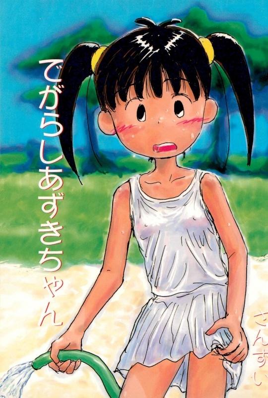 (C52) [Sanketsushuu (Sanzui)] Degarashi Azuki-chan (Azuki-chan)
