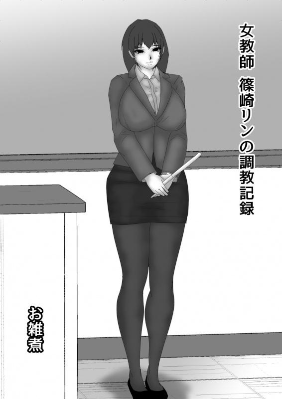 [Ozouni] Onna Kyoushi Shinozaki Rin no Choukyou Kiroku