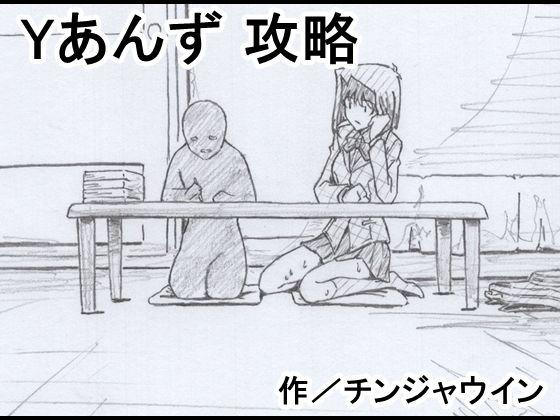 [Chinjawin] Y Anzu Kouryaku (Yu-Gi-Oh!)