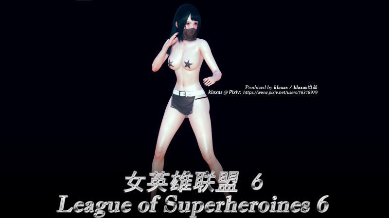 3D  [klaxas] 女英雄联盟/League of Superheroines 6