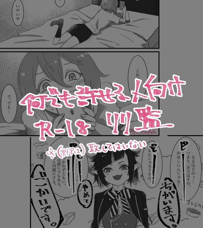 [Kisaki Kamaboko] R18