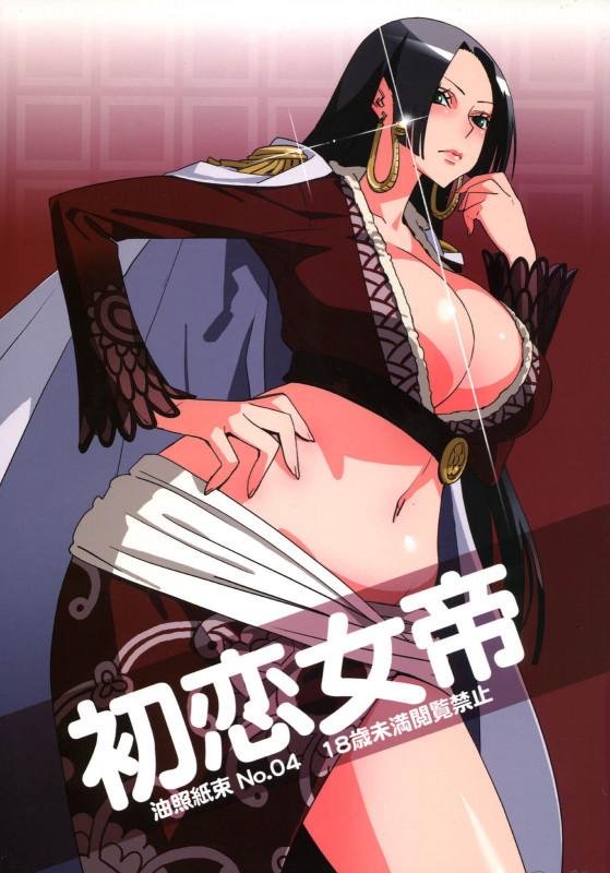 Hentai  [Abradeli Kami (Bobobo)] Abura Shoukami Tsukane No.04 Hatsukoi Jotei | First Love Empress (One Piece)