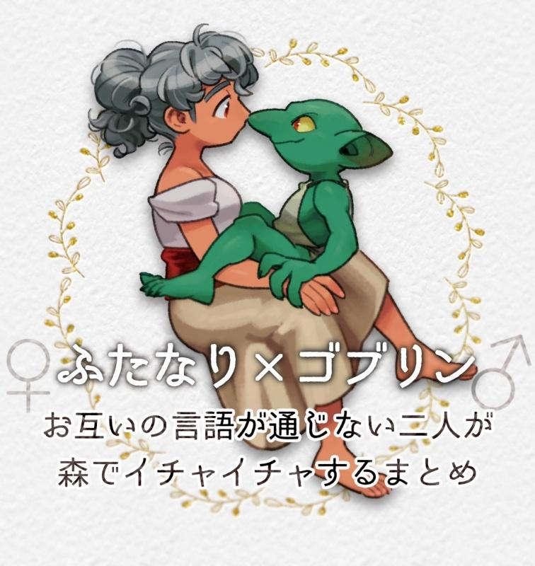 [Komeko] Different language futanari ♀ x goblin ♂