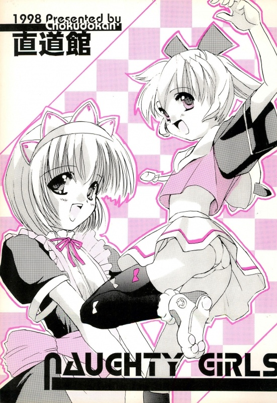(CR24) [Chokudoukan (Hormone Koijirou, Marcy Dog)] Naughty Girls (Various)