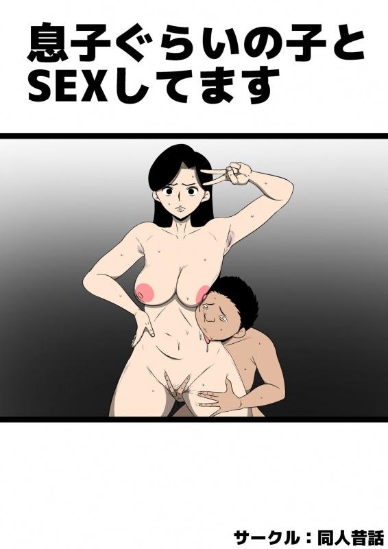 [Doujin Mukashibanashi] Musuko Gurai no Ko to SEX Shitemasu