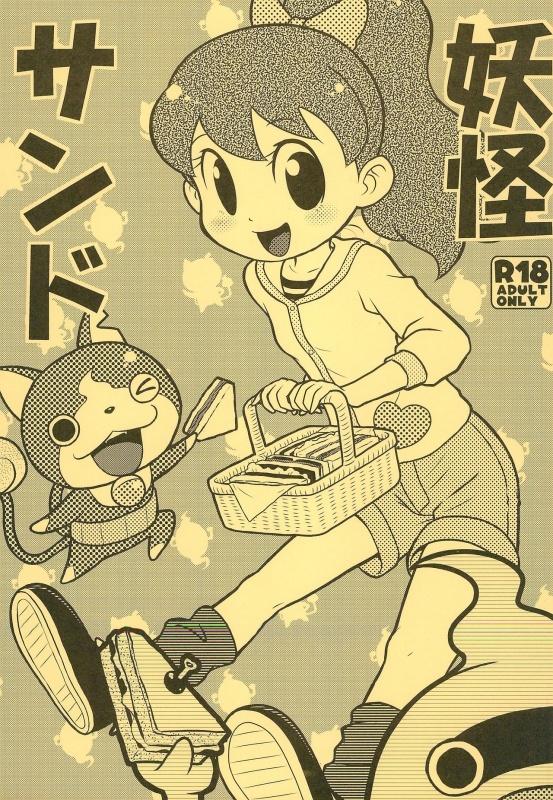 [Echiko (Mokichi)] Youkai Sand (Youkai Watch)