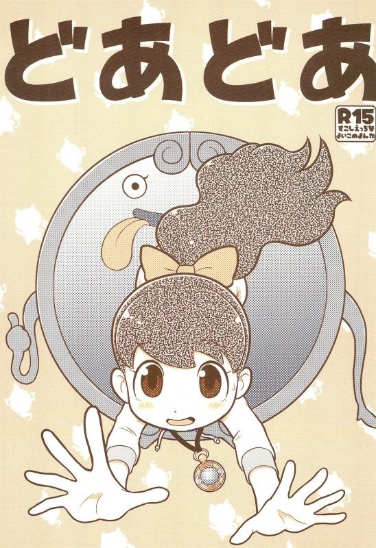 [Echiko (Mokichi)] Door Door (Youkai Watch)