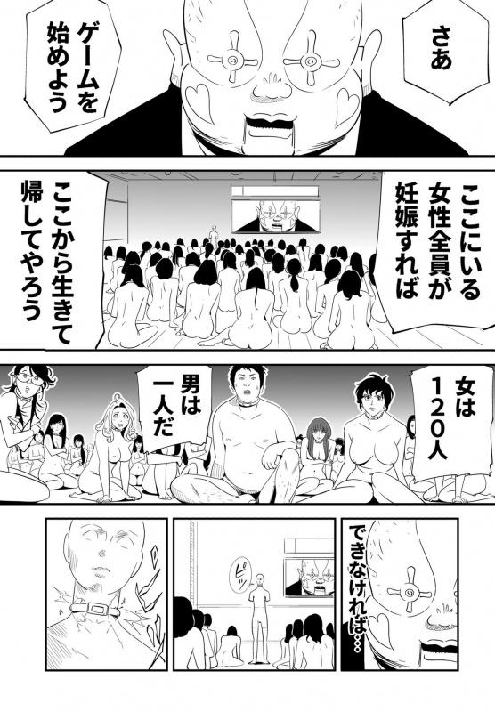[Kidouchi_Kon] GAME/DEATH