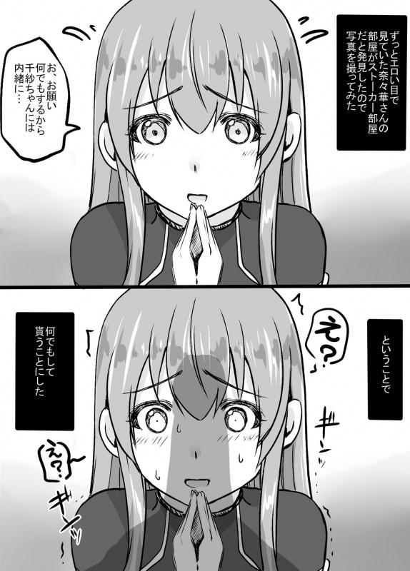 [Suruu] Nanaka-san ni Onegai o Kiite morau Hanashi (Grand Blue)