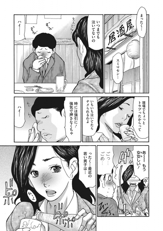 [Aoi Hitori] Kijaku Na Buka No Sodatekata 1-3