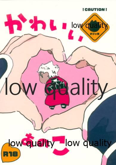 [Karmin (Hozumi)] Kawaii Anoko (Fate/Grand Order) [2020-08-25]