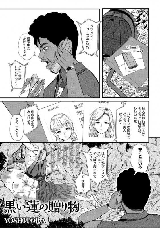 [YOSHITORA] 黒い蓮の贈り物 (COMICネクロシス vol.4)