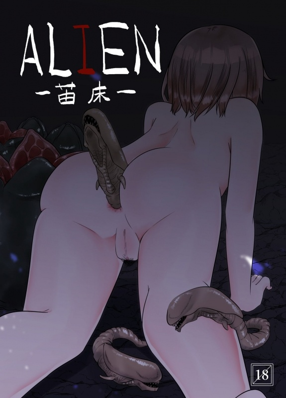 [TeruTeruGirl (Amano Teru)] ALIEN -Naedoko-