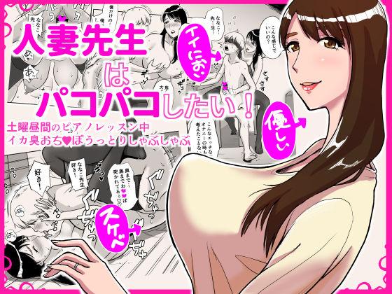 [Ochikochitei (Tadano Kushami)] Hitozuma Sensei wa Pakopako Shitai! Doyou Hiruma no Pianoressun-chuu Ika-shuu Ochinpo Uttori Shabushabu