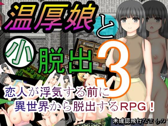 Porn Game: Unidentified Flying Monster - A Gentle Girl and A Short Escape 3 - v2.01 - English version