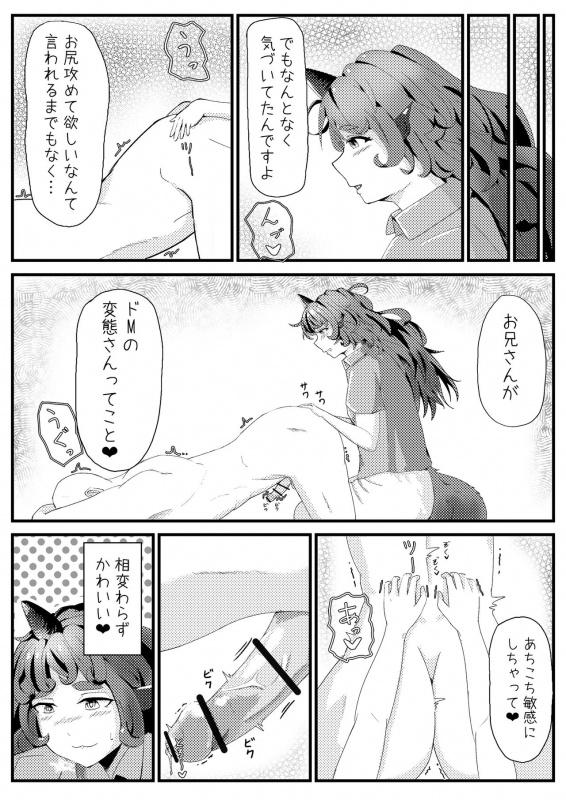 [Haneda Tomo] Aunn ga Uru Hanashi 2 (Touhou Project)