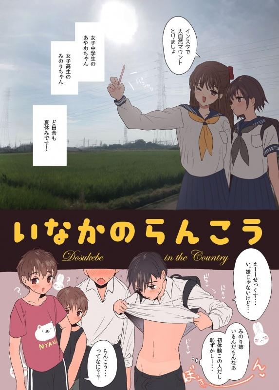 [Yurerutikuwabu (Numata Chihiro)] Inaka no Rankou [Digital]