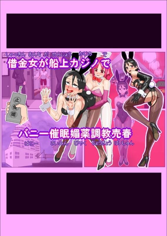 [Hyper UC Circle] Shakkinonna ga Senjou Kajino de Bunny Girl Saiminbiyaku Choukyou Baishun