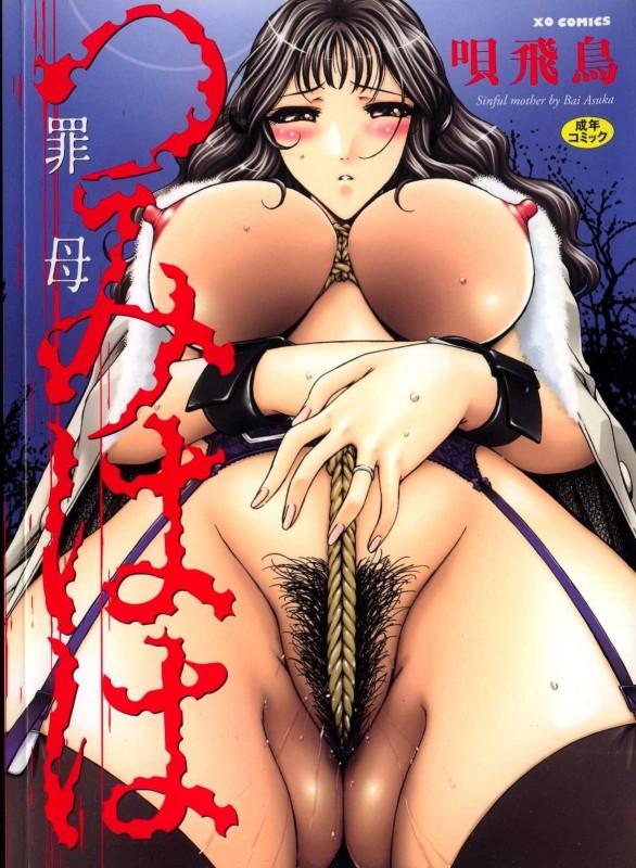 Hentai  Sinful Mother by BAI Asuka