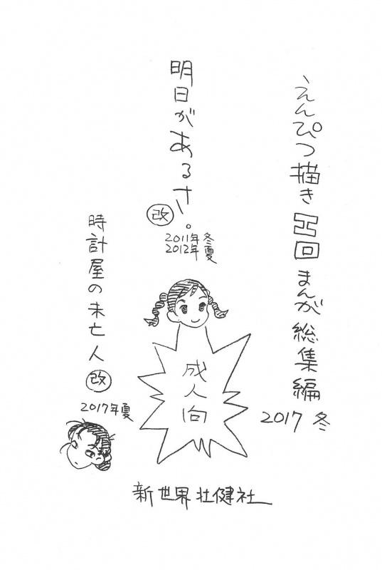 (C93) [Shinsekai Soukensha (Asari Yoshitoo)] Enpitsu Kaki Eromanga Soushuuhen 2017 Fuyu (Various)