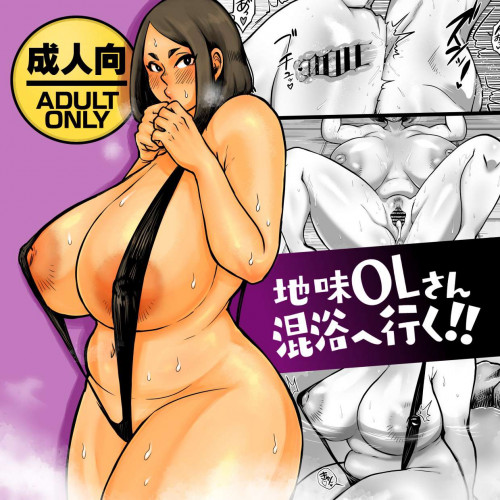 Hentai  A Plain Office Lady Goes To A Mixed Bath!